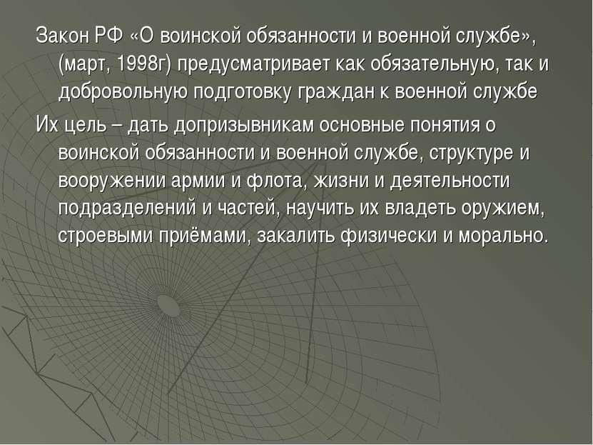Закон РФ «О воинской обязанности и военной службе», (март, 1998г) предусматри...