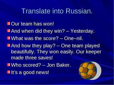 Translate into Russian. Our team has won! And when did they win? – Yesterday....