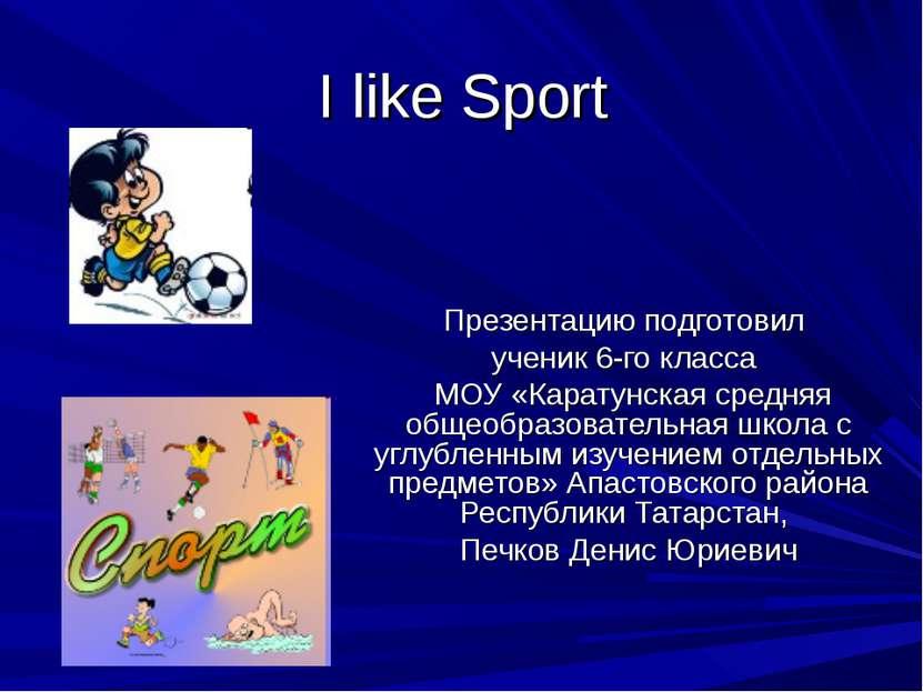 I like Sport Презентацию подготовил ученик 6-го класса МОУ «Каратунская средн...