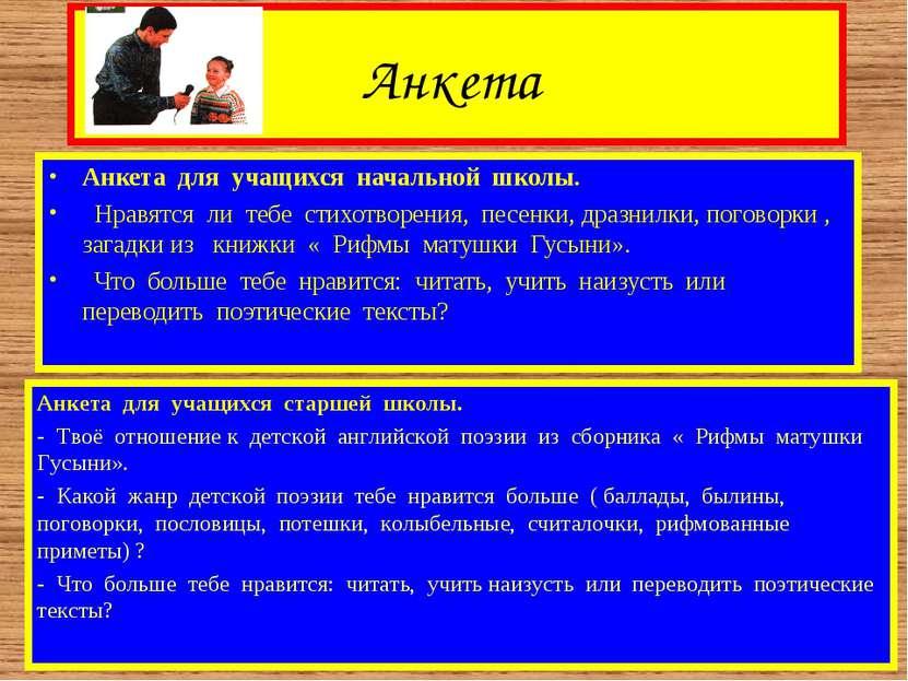 Анкета Анкета для учащихся начальной школы. Нравятся ли тебе стихотворения, п...