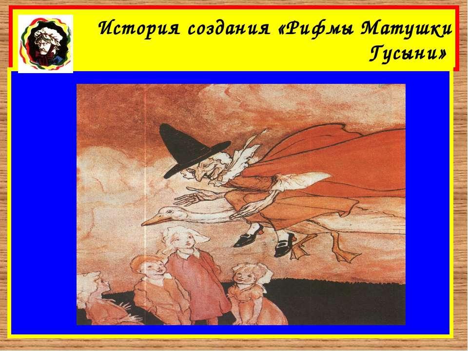 История создания «Рифмы Матушки Гусыни»