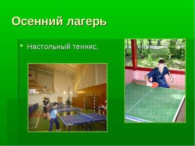 Осенний лагерь Настольный теннис.