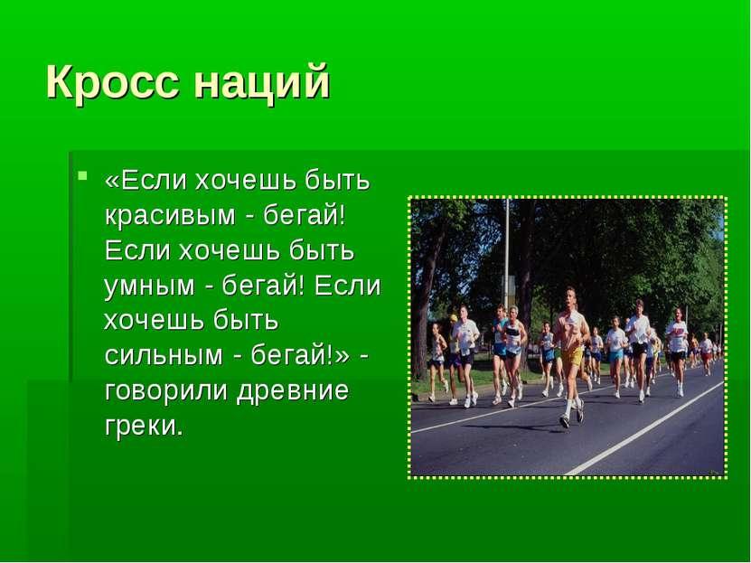 Кросс наций «Если хочешь быть красивым - бегай! Если хочешь быть умным - бега...