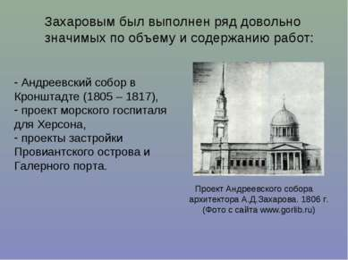 Захаровым был выполнен ряд довольно значимых по объему и содержанию работ: Ан...
