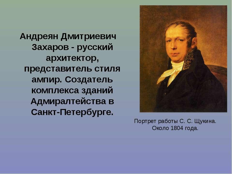 Андреян Дмитриевич Захаров - русский архитектор, представитель стиля ампир. С...