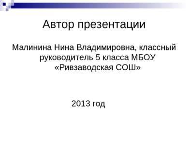 Автор презентации Малинина Нина Владимировна, классный руководитель 5 класса ...