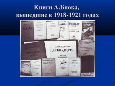 Книги А.Блока, вышедшие в 1918-1921 годах