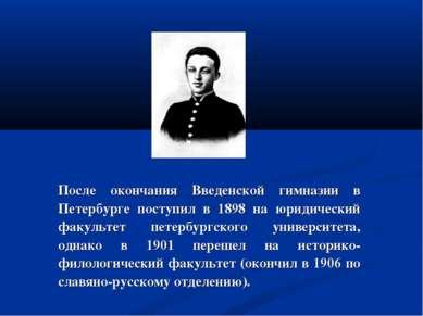 После окончания Введенской гимназии в Петербурге поступил в 1898 на юридическ...