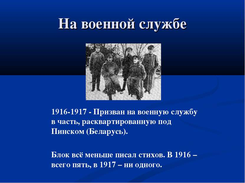 На военной службе 1916-1917 - Призван на военную службу в часть, расквартиров...