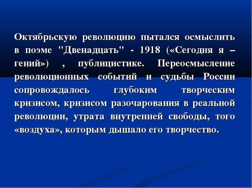 """Октябрьскую революцию пытался осмыслить в поэме """"Двенадцать"""" - 1918 («Сегодня..."""