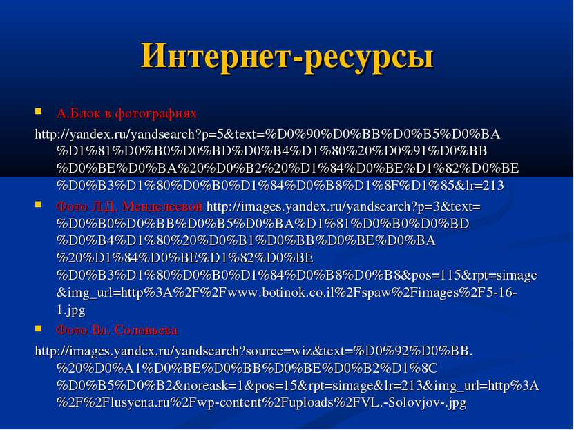Интернет-ресурсы А.Блок в фотографиях http://yandex.ru/yandsearch?p=5&text=%D...
