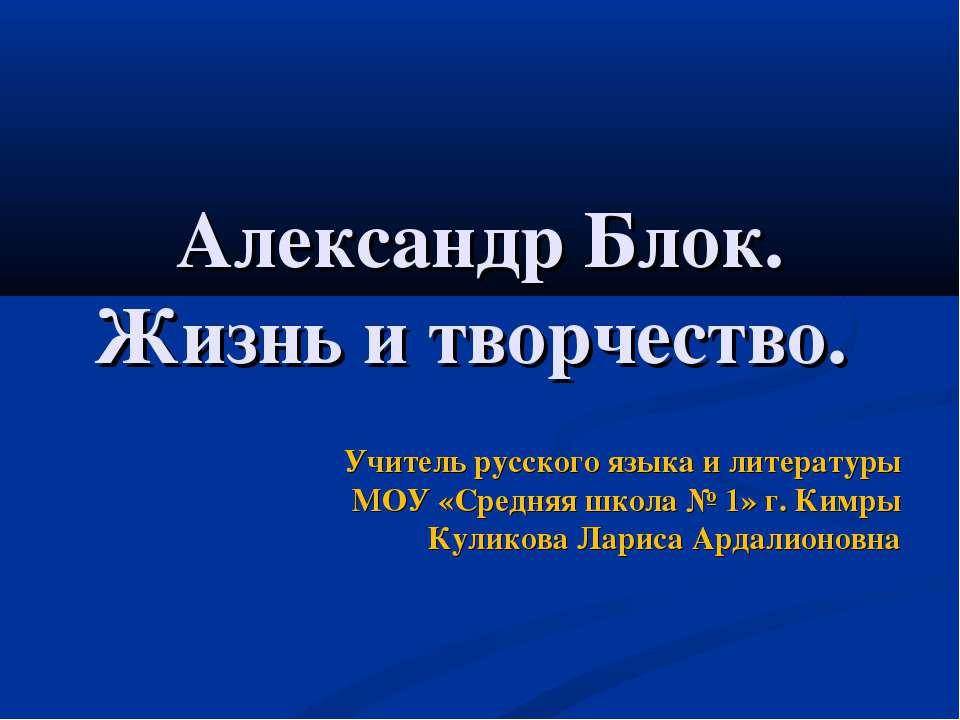 Александр Блок. Жизнь и творчество. Учитель русского языка и литературы МОУ «...