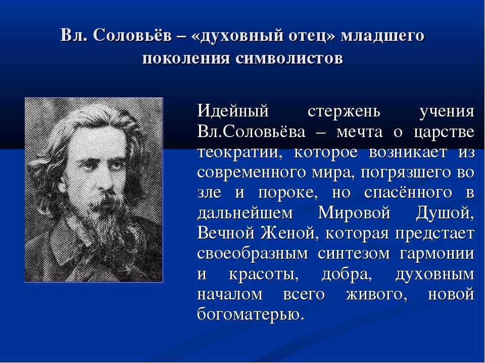 Вл. Соловьёв – «духовный отец» младшего поколения символистов Идейный стержен...