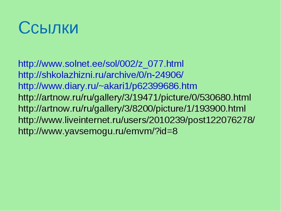 Ссылки http://www.solnet.ee/sol/002/z_077.html http://shkolazhizni.ru/archive...
