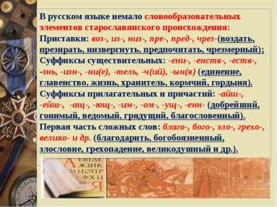 В русском языке немало словообразовательных элементов старославянского происх...