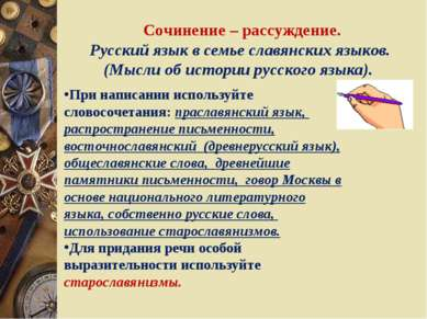 Сочинение – рассуждение. Русский язык в семье славянских языков. (Мысли об ис...