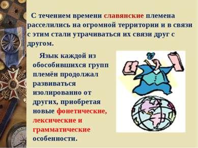 С течением времени славянские племена расселились на огромной территории и в ...