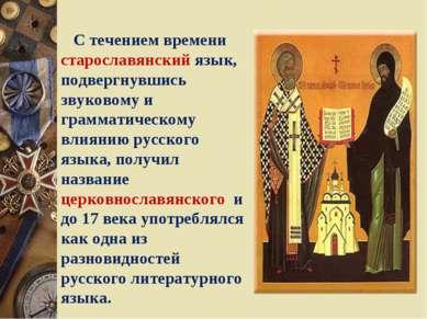 С течением времени старославянский язык, подвергнувшись звуковому и грамматич...