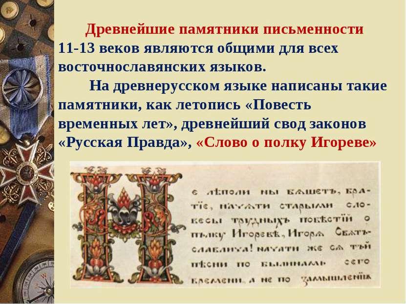 Древнейшие памятники письменности 11-13 веков являются общими для всех восточ...