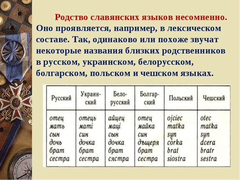 Родство славянских языков несомненно. Оно проявляется, например, в лексическо...