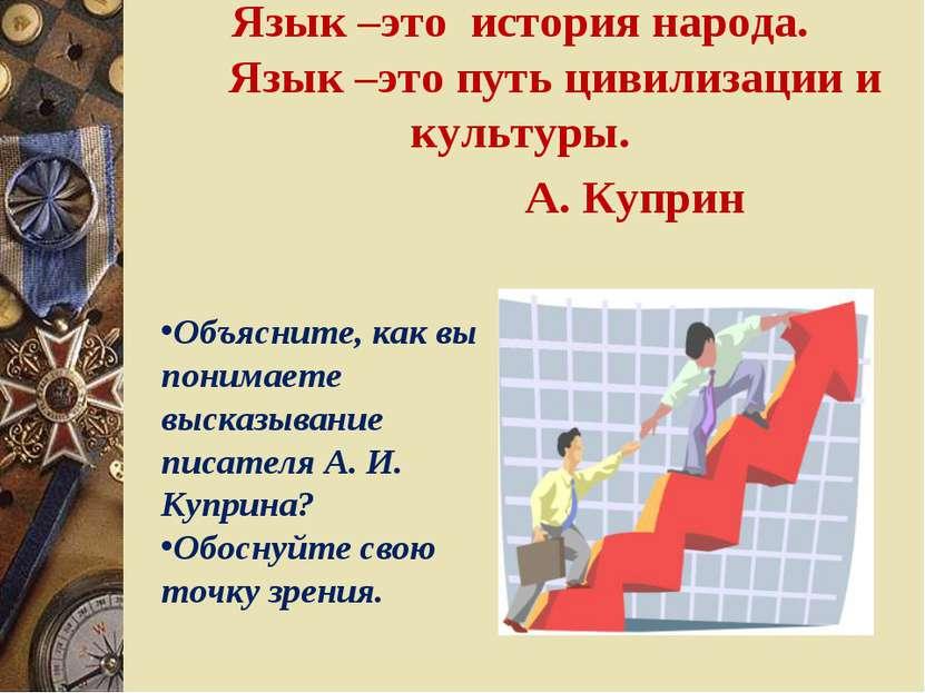Язык –это история народа. Язык –это путь цивилизации и культуры. А. Куприн Об...