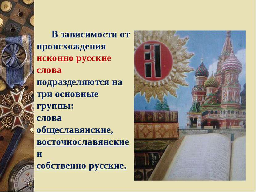 В зависимости от происхождения исконно русские слова подразделяются на три ос...
