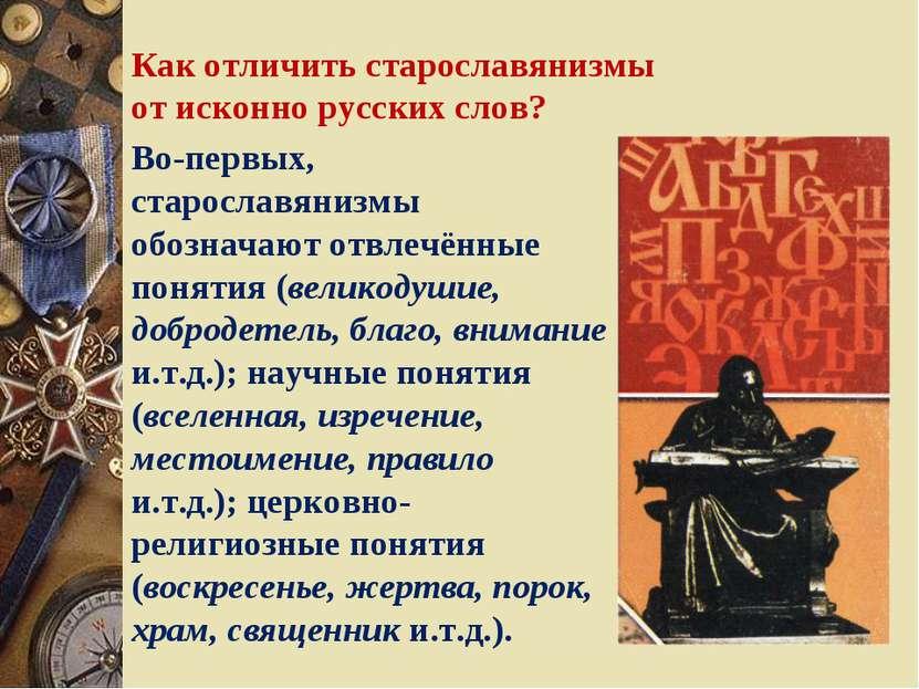 Как отличить старославянизмы от исконно русских слов? Во-первых, старославяни...