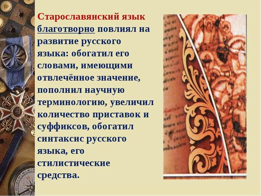 Старославянский язык благотворно повлиял на развитие русского языка: обогатил...