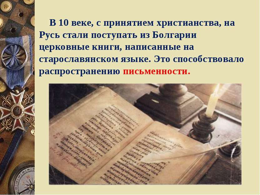 В 10 веке, с принятием христианства, на Русь стали поступать из Болгарии церк...
