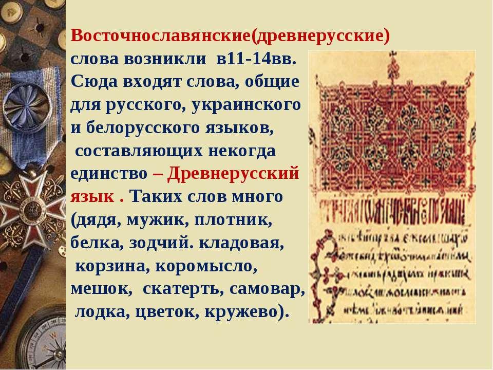 О древностях русского языка книга в научно-популярной форме касается самой сердцевины славянской истории, языка