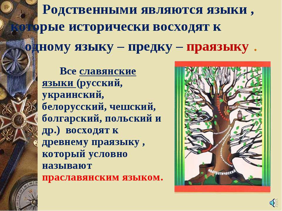 Первая рукопись на украинском языке
