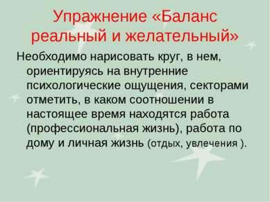 Упражнение «Баланс реальный и желательный» Необходимо нарисовать круг, в нем,...