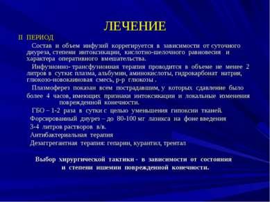 ЛЕЧЕНИЕ II ПЕРИОД Состав и объем инфузий коррегируется в зависимости от суточ...