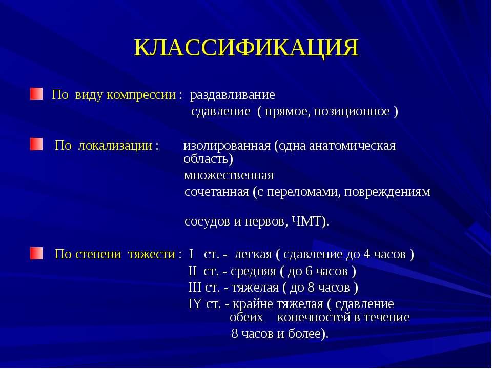 КЛАССИФИКАЦИЯ По виду компрессии : раздавливание сдавление ( прямое, позицион...