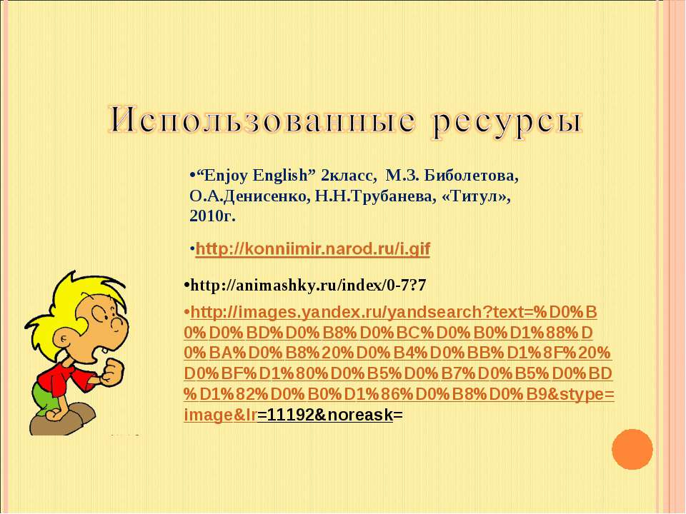 """Enjoy English"" 2класс, М.З. Биболетова, О.А.Денисенко, Н.Н.Трубанева, «Титул..."