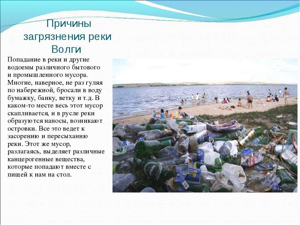 Причины загрязнения реки Волги Попадание в реки и другие водоемы различного б...