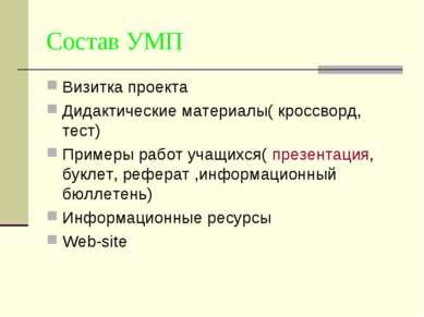 Состав УМП Визитка проекта Дидактические материалы( кроссворд, тест) Примеры ...