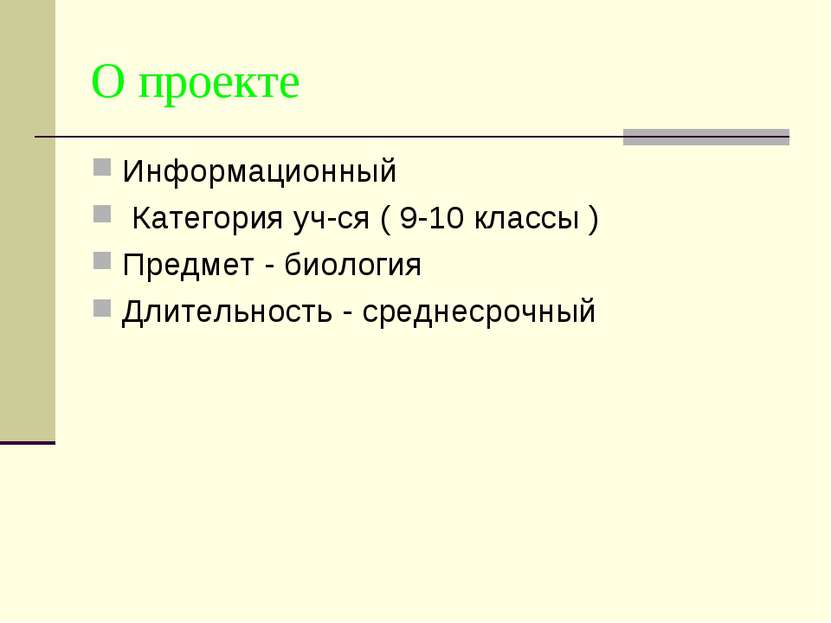 О проекте Информационный Категория уч-ся ( 9-10 классы ) Предмет - биология Д...