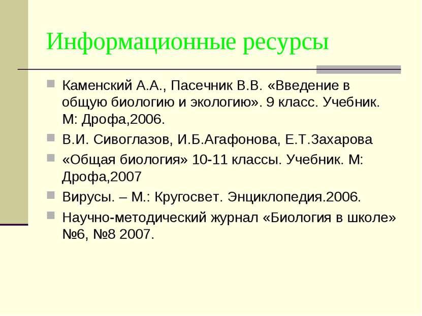 Информационные ресурсы Каменский А.А., Пасечник В.В. «Введение в общую биолог...