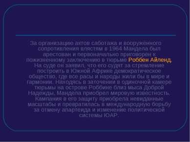 За организацию актов саботажа и вооружённого сопротивления влястям в 1964 Ман...