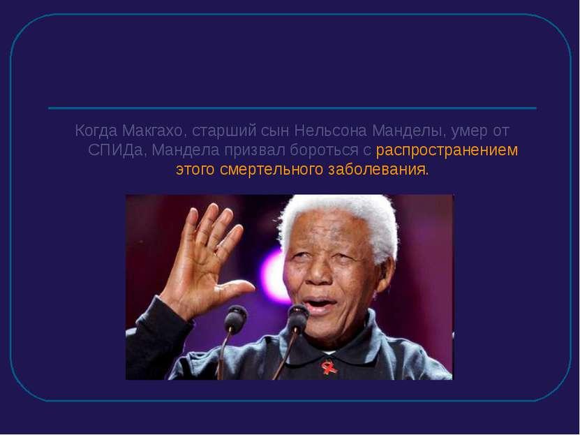 Когда Макгахо, старший сын Нельсона Манделы, умер от СПИДа, Мандела призвал б...