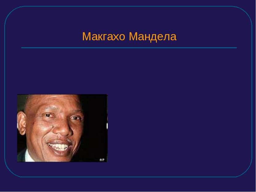 Макгахо Мандела