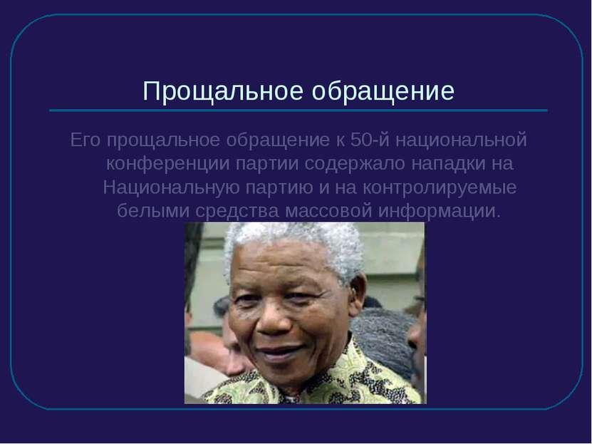 Прощальное обращение Его прощальное обращение к 50-й национальной конференции...