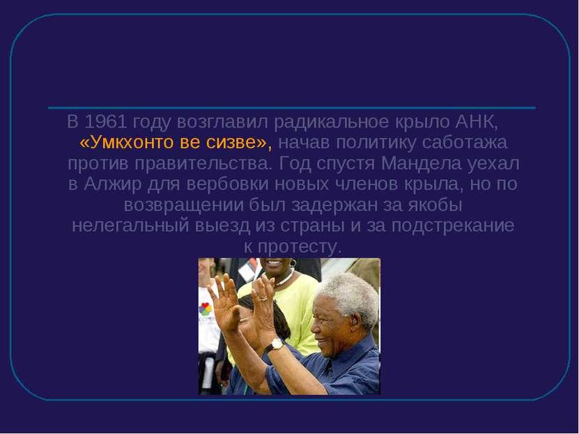 В 1961 году возглавил радикальное крыло АНК, «Умкхонто ве сизве», начав полит...