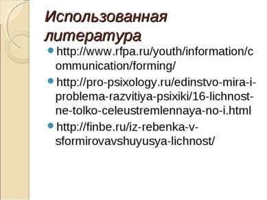 Использованная литература http://www.rfpa.ru/youth/information/communication/...