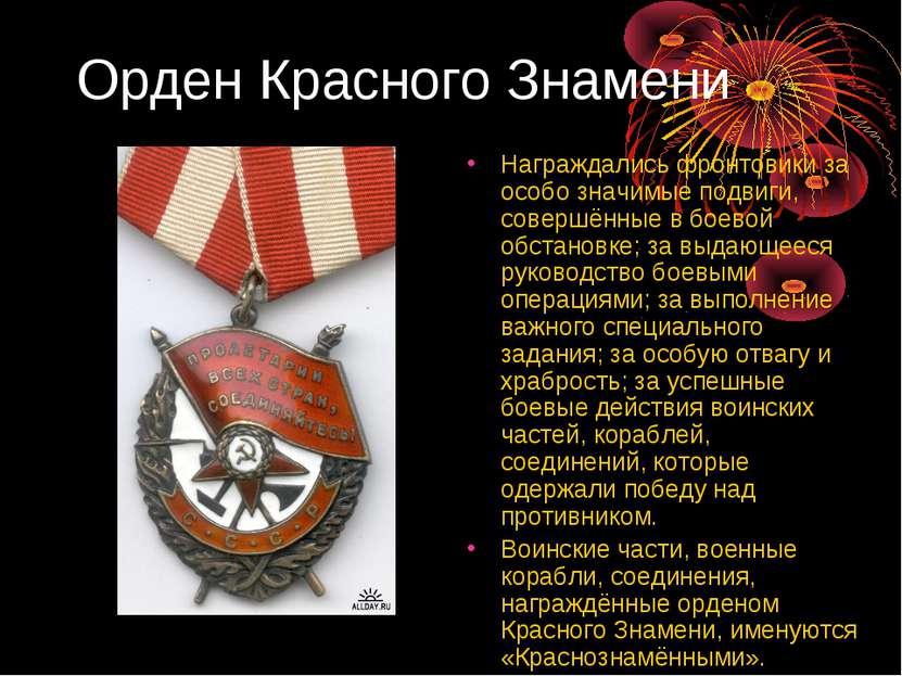 Орден Красного Знамени Награждались фронтовики за особо значимые подвиги, сов...