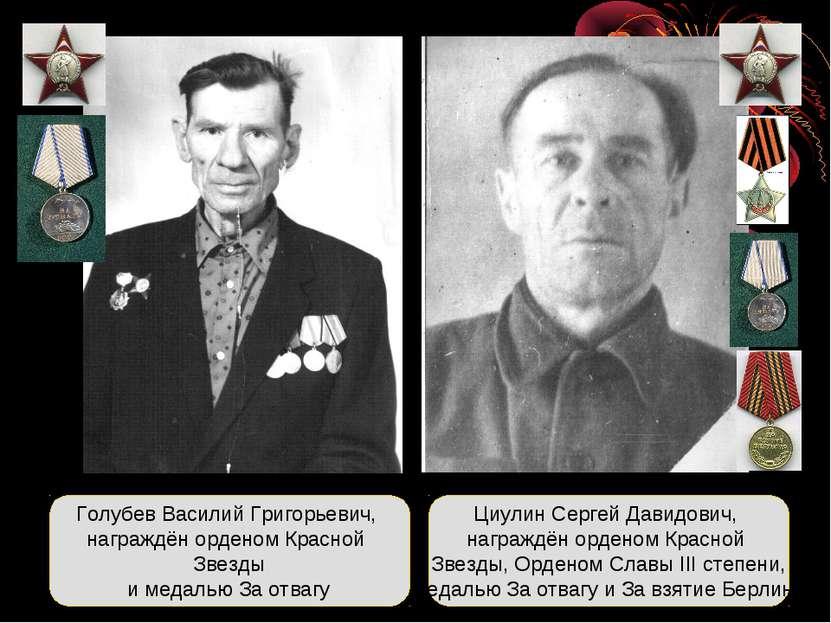 Голубев Василий Григорьевич, награждён орденом Красной Звезды и медалью За от...