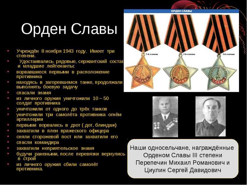 Орден Славы Учреждён 8 ноября 1943 году. Имеет три степени. Удостаивались ряд...