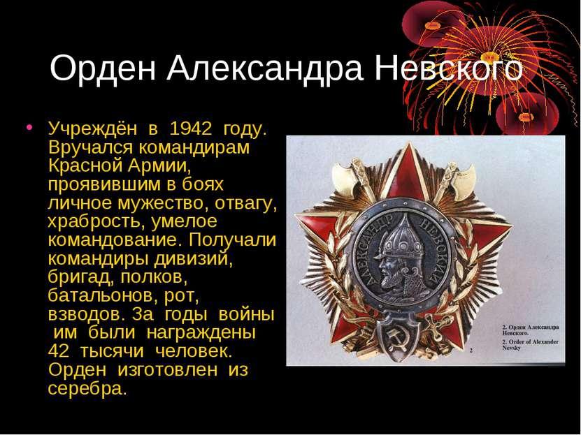 Орден Александра Невского Учреждён в 1942 году. Вручался командирам Красной А...