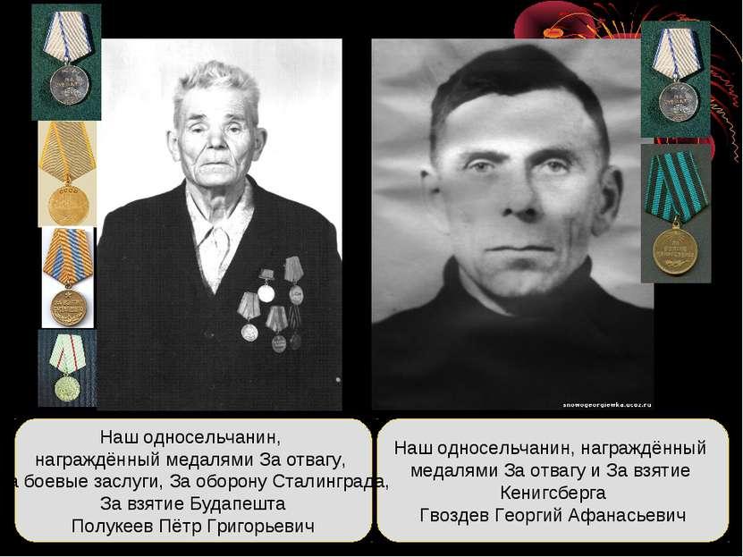 Наш односельчанин, награждённый медалями За отвагу и За взятие Кенигсберга Гв...